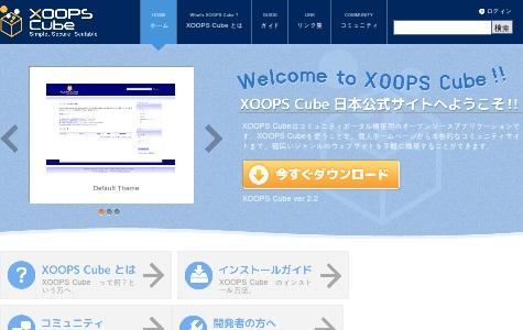 http://www.xoopscube.jp/